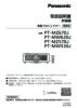 PT-MZ670 Series Operating Instructions (Japanese)